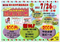 スクリーンショット 2015-07-04 7.14.04